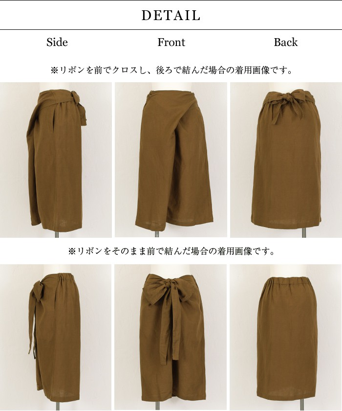 2wayウエストねじりスカート