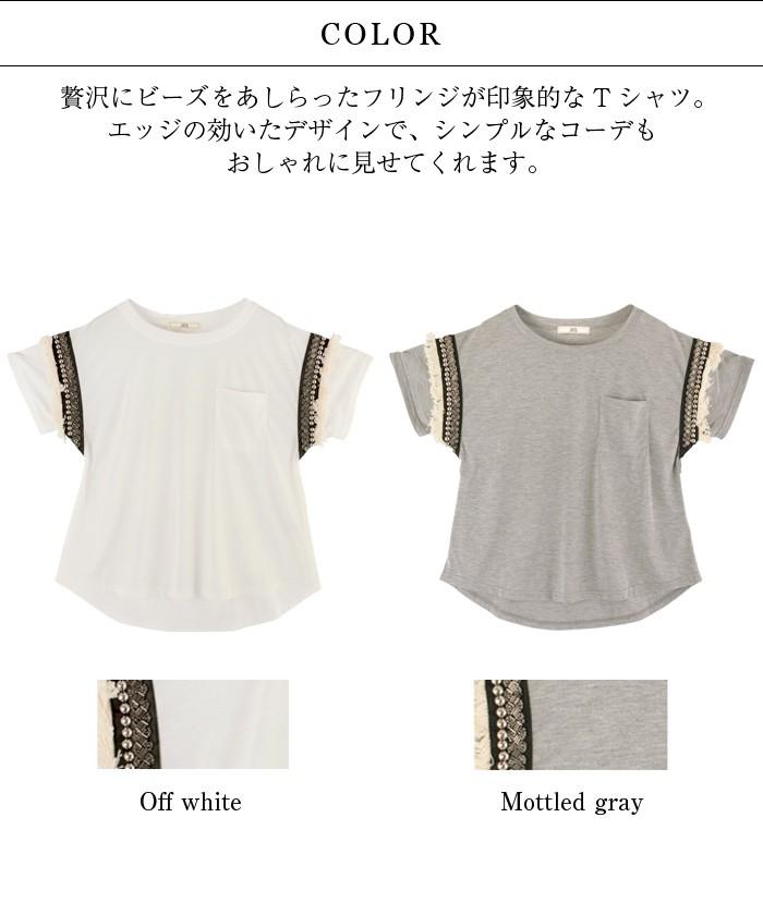 フリンジ付きTシャツ