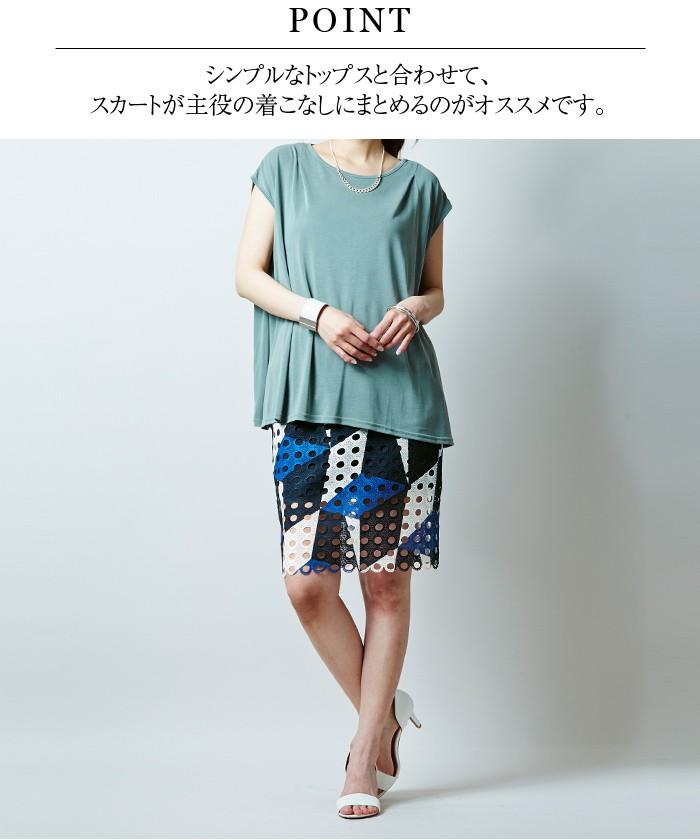 配色柄パンチングレーススカート