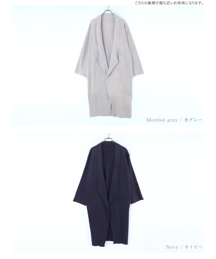 ニットロングコート/コーディガン12