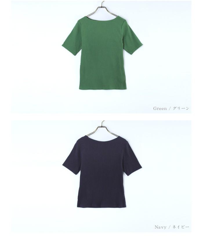 テレコ五分袖カットソー12