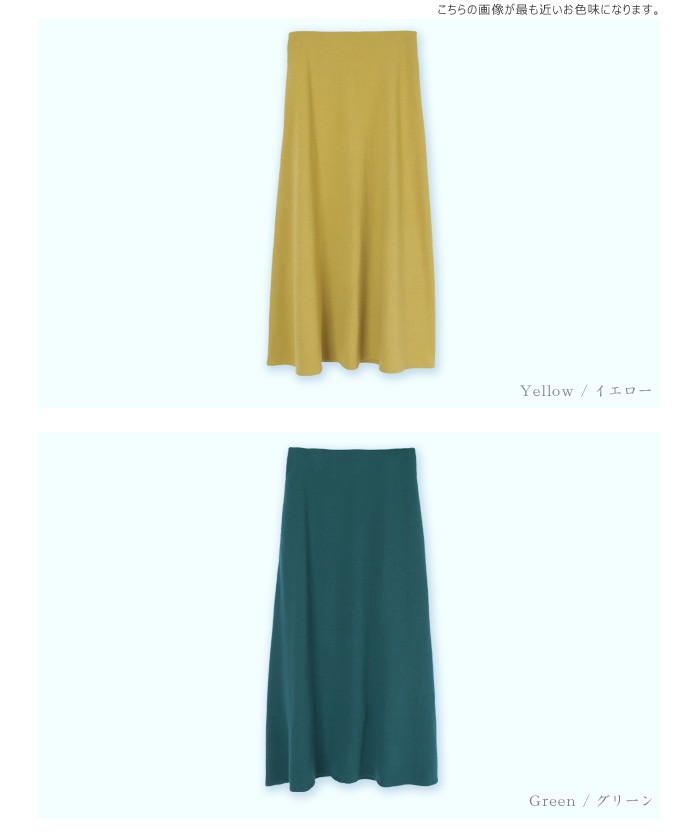 Aラインロングスカート12