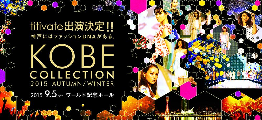 神戸コレクション2015AW