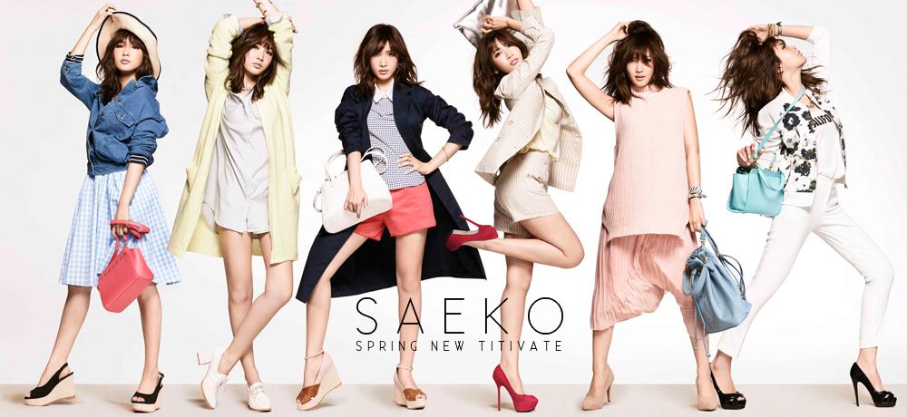 紗栄子/2015SPRING